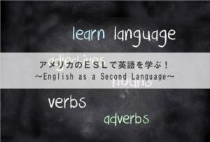 アメリカのESLで英語を学ぶ! ~English as a Second Language~