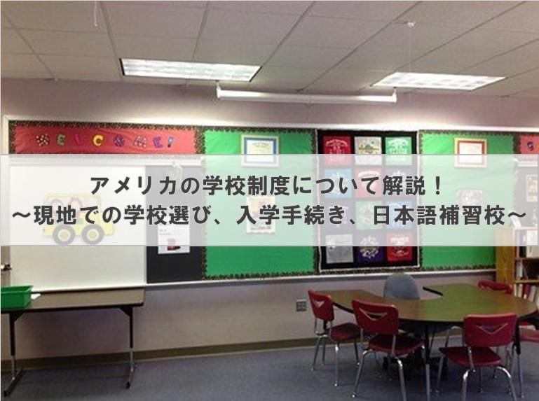 アメリカの学校制度について解説! ~現地での学校選び、入学手続き、日本語補習校~