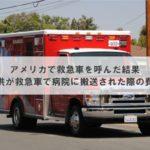 アメリカで救急車を呼んだ結果 ~子供が救急車で病院に搬送された際の費用~