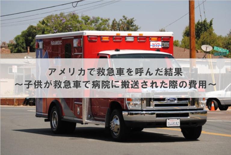 で 英語 救急車 を