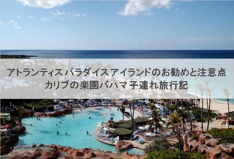 アトランティス パラダイス アイランドのお勧めと注意点│カリブの楽園バハマ子連れ旅行記