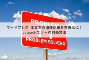 ワードプレス 本文下の関連記事を非表示に!│Jetpackエラーの対処方法