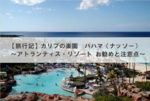 【旅行記】カリブの楽園 バハマ(ナッソー)  ~アトランティス・リゾート お勧めと注意点~