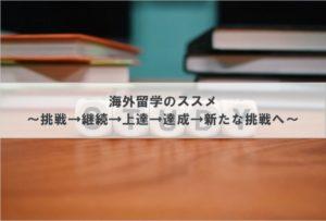 海外留学のススメ ~挑戦→継続→上達→達成→新たな挑戦へ~