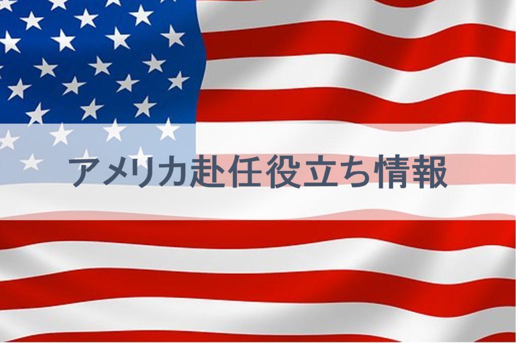 アメリカ赴任役立ち情報