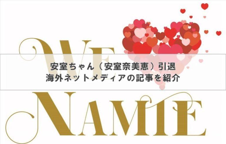 安室ちゃん(安室奈美恵)引退│海外ネットメディアの記事を紹介