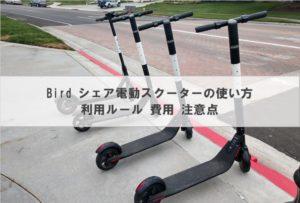 アメリカ生活 Bird シェア電動スクーターの使い方│利用ルール 費用 注意点