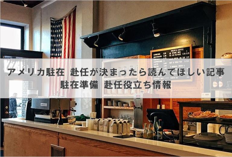 アメリカ駐在 赴任が決まったら読んでほしい記事│駐在準備 赴任役立ち情報
