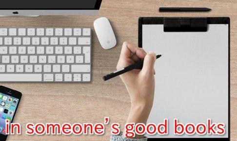 ネイティブの英語ビジネスメール イディオム&フレーズ⑳│in someone's good books