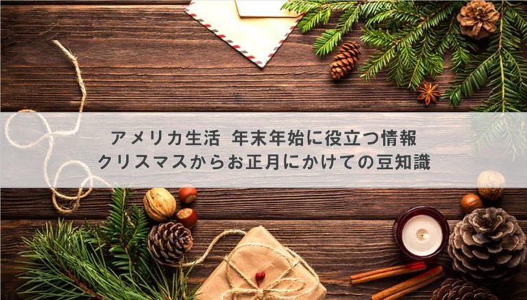アメリカ生活 年末年始に役立つ情報|クリスマスからお正月にかけての豆知識