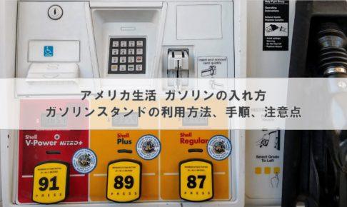 アメリカ生活 ガソリンの入れ方|ガソリンスタンドの利用方法、手順、注意点