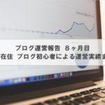 ブログ運営報告 | 海外在住ブログ初心者による運営実績 8ヶ月目