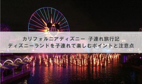アメリカ ディズニーランド子連れ旅行記│カリフォルニアディズニーを楽しむためのポイントと注意点