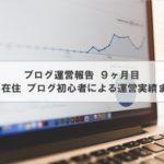 ブログ運営報告 | 海外在住ブログ初心者による運営実績 9ヶ月目