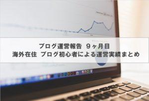 ブログ運営報告   海外在住ブログ初心者による運営実績 9ヶ月目