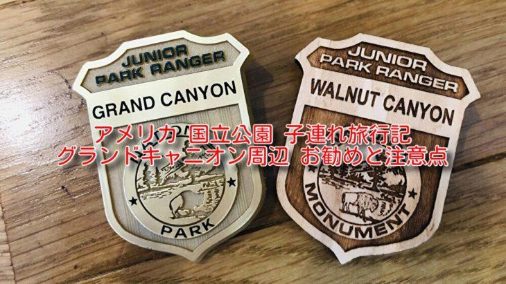 アメリカ 国立公園 子連れ旅行記│グランドキャニオン周辺 お勧めと注意点